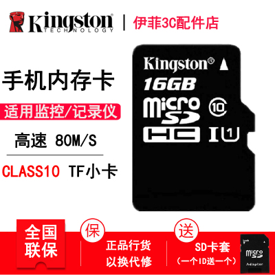 Kingston金士頓16GB手機內存卡TF高速CLASS10監控攝像頭存儲sd卡16g行車記錄儀卡讀速80MB/s