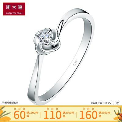 周大福(CHOW TAI FOOK)Y時代18K金鉆石戒指/求婚鉆戒 女U149968