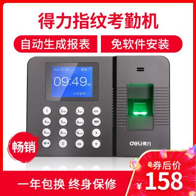 得力(deli)考勤機 指紋打卡機 免軟件安裝打卡機指紋機上下班打卡機3960z