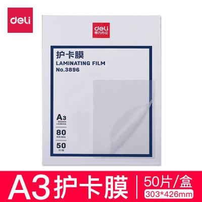 得力deli得力3896塑封膜優質高透護卡膜A3/303*426mm7絲塑封膜 塑封機專用塑封膜(50張/盒)