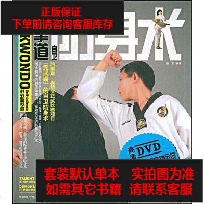 【二手8成新】跆拳道自卫防身术 9787807059394