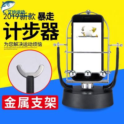 【品质优选】摇步器手机计步器摇摆器微信运动自动摇摆计步数刷步