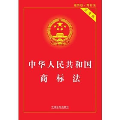 正版 中華人民共和國商標法中國法制出版社編中國法制中國法制出