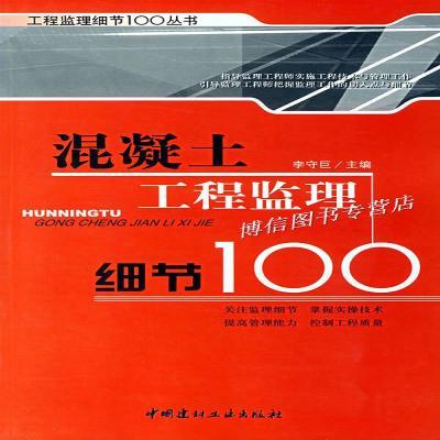 正版混凝土工程监理细节100/李守巨主编/中国建材工业出版社中国