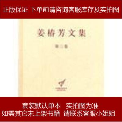 姜椿芳文集 9787511706492