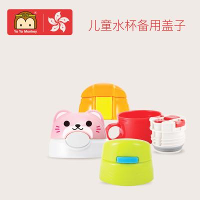 優優馬騮 真空兒童吸管杯配件備用蓋 MS142-R / MS143-R