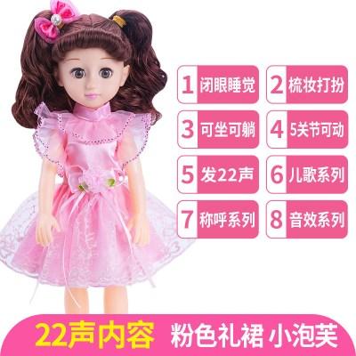 百斯媚會說話的智能依甜芭比洋娃娃套裝仿真女孩兒童大號公主單個布