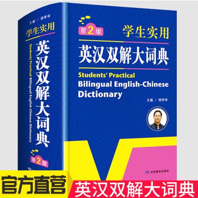 正版初中高中學生實用英漢漢英雙解大詞典 中考高考英語字典大學四六級 新牛津初階中階高階英漢雙解   英漢雙解詞典縮印版