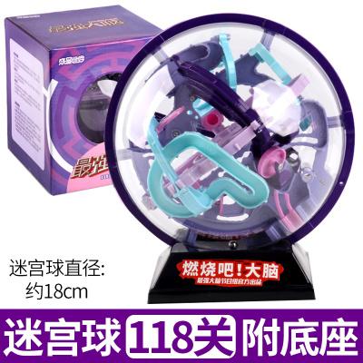 燃烧吧大脑3D立体磁力冲关迷宫走珠魔幻益智力球儿童玩具 迷宫球118关