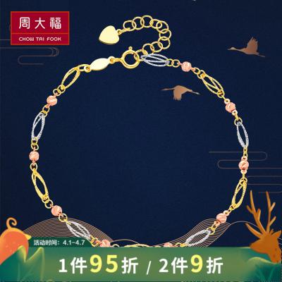 周大福(CHOW TAI FOOK)珠寶首飾三色K金鏈18K金手鏈女E106476
