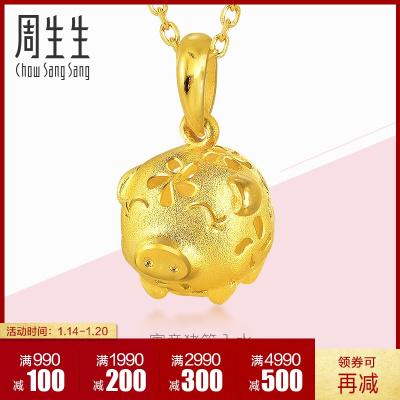 周生生(CHOW SANG SANG)足金黄金吊坠 首饰品小花猪镂空项坠 女 55216P计价
