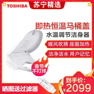 日本东芝(TOSHIBA)智能马桶盖 即热式暖风烘干电子坐便器全自动冲洗坐便盖板 座圈加热缓降盖板 漏电保护 T3暖风款