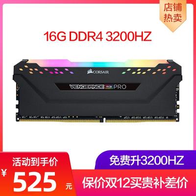 美商海盗船DDR4 16GB 3000HZ免费升3200HZ复仇者RGB PRO灯条 台式机内存台式机内存条单条