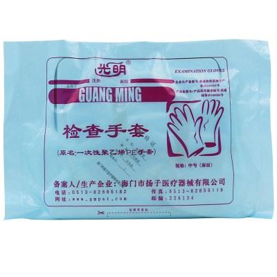 庫存現發【3袋裝】光明檢查手套100只一次性薄膜(pe)衛生手套一次性手套家用醫用