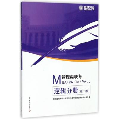 MBA\MPA\MTA\MPAcc管理類聯考(邏輯分冊第2版)