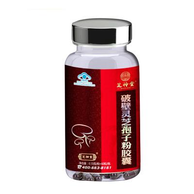 芝神堂 破壁灵芝孢子粉胶囊 0.33g/粒*60粒/瓶