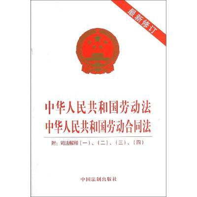 (2019年)中華人民共和國勞動法/中華人民共和國勞動合同法最新修訂(附司法解釋一.二.三.四) 中國法制出版社 著