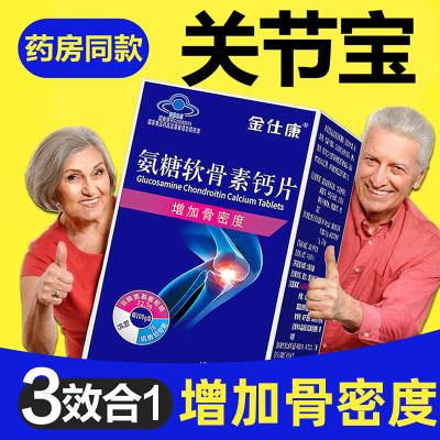 【買2送1】金仕康氨糖軟骨素鈣片60片/盒鈣補鈣護關節增骨密度碳酸鈣中老年鈣片氨基葡萄糖