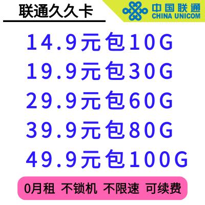 全新中國聯通流量卡全國不限量4g手機卡國內通用流量4g不限速0月租三切卡學生可用