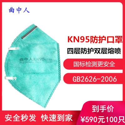 曲中人KN95折疊防護口罩,100只批發專用。數量300以上可聯系定制logo