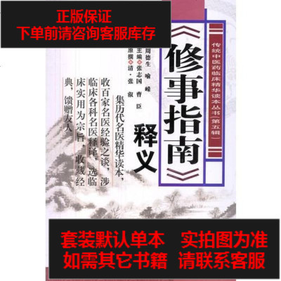 【二手8成新】传统医药临床精华读本丛书(第五辑):《修事指南》释义 9787537746151