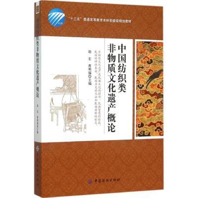 正版 中国纺织类非物质文化遗产概论 赵宏,曹明福 主编 中国纺织出版社 9787518018635 书籍
