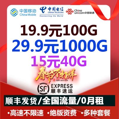 中国移动0月租卡手机卡流量卡移动无限流量卡4G纯流量卡 手机通话卡 移动流量上网卡