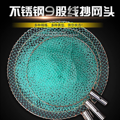 抄网头不锈钢实心防挂尼龙速干34米杆专用捞鱼竿网兜渔具用品配件