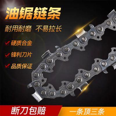 油鋸鏈條鏈條 20寸電鏈鋸伐木鋸鏈條汽油鋸鏈條18寸鋸條 國產直角18寸36刀