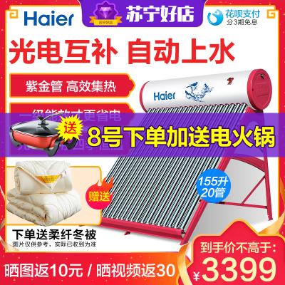 海尔(Haier)太阳能电热水器家用一级能效 光电两用 自动上水 水箱防冻水位水温双显示电加热I3系 20支管-155升