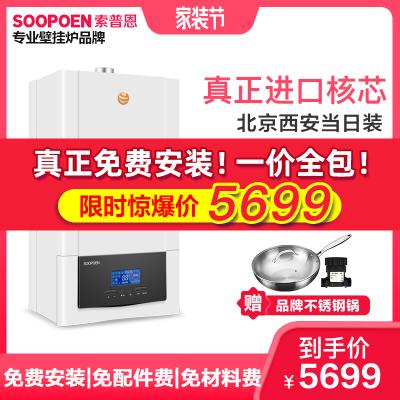 索普恩(SOOPOEN) 燃气壁挂炉天然气采暖地暖锅炉L1PB24-SG
