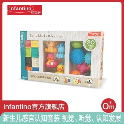 infantino婴蒂诺婴幼感官认知套装宝宝玩具球积木戏水0月+男童女童益智玩具组合