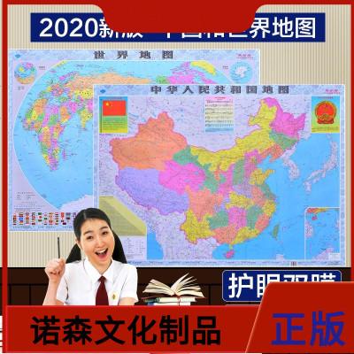 【2張價】中國地圖+世界地圖2020年新版1.1米全新家用辦公室墻貼貼圖學生專用版中學生超大大尺寸高清兒童房客廳小尺