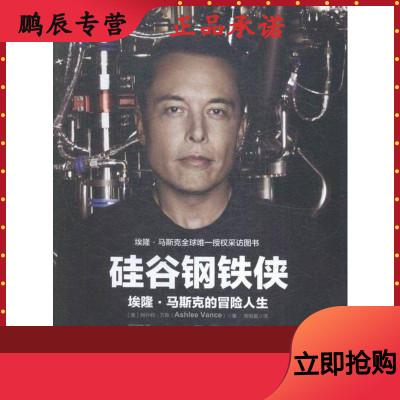 硅谷钢铁侠:埃隆·马斯克的冒人生 管理 书籍