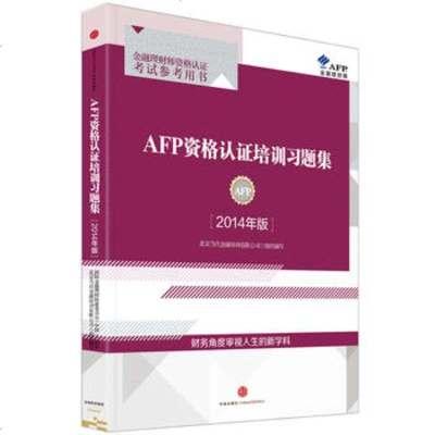 2014年版AFP資格認證培訓習題集