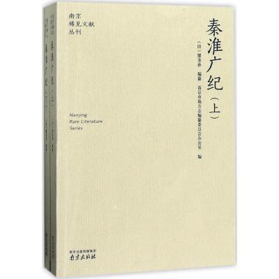 正版 秦淮广纪 (清)缪荃孙 编纂 南京出版社有限公司 9787553317878 书籍