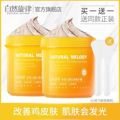 自然旋律 买1送1送同款 小黄罐身体磨砂膏乳木果全身去除鸡皮肤疙瘩毛囊去角质女