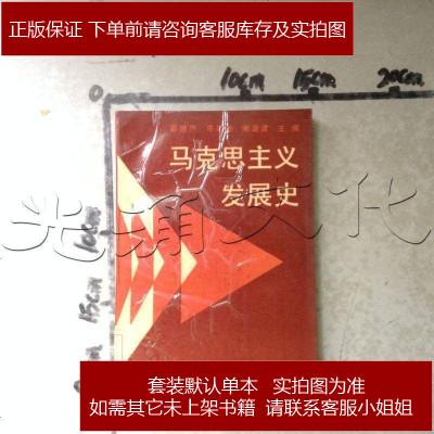 【二手旧书9成新】马克思主义发展史9787300004587