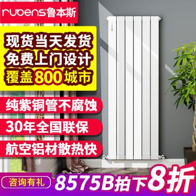 魯本斯暖氣片家用水暖銅鋁復合壁掛式裝飾客廳散熱片臥室集中供暖自采暖8575B-650