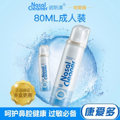 【2瓶裝】諾斯清生理性鹽水洗鼻器80ml 鼻腔噴霧器清洗器洗鼻水鼻炎噴霧海鹽水生理醫用海水