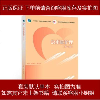 急重症护理(第版) 9787040494945