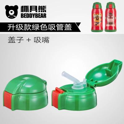 杯具熊兒童杯水杯吸管蓋吸嘴杯套配件帽子