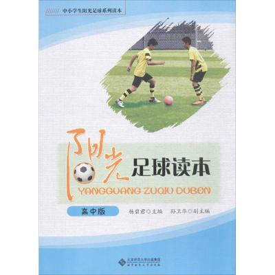 正版 阳光足球读本 杨碧君 主编 北京师范大学出版社 9787303209316 书籍