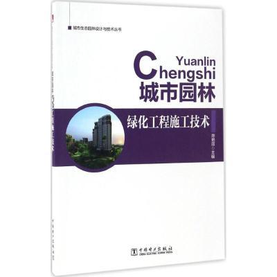 正版 城市园林绿化工程施工技术 陈艳丽 主编 中国电力出版社 9787519800529 书籍