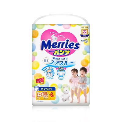 花王 Merries 加大號拉拉褲 XL44片 (XL碼增量裝)