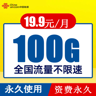 中國移動流量卡無限流量不限速純流量卡上網手機卡0月租電話卡純流量卡4g全國純流量卡流量卡全國不限量 純流量卡