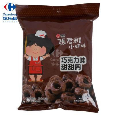 【家乐福】张君雅小妹妹巧克力味甜甜圈45克