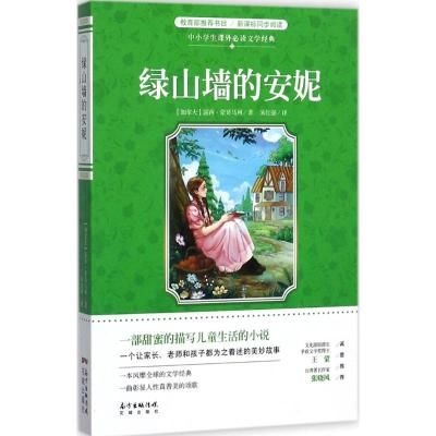 正版 绿山墙的安妮 (加)露西·蒙哥马利(Lucy Montgomery) 著;朱红强 译 花城出版社 97875360