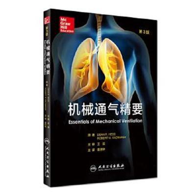 正版书籍 机械通气精要(翻译版) 9787117227520 人民卫生出版社