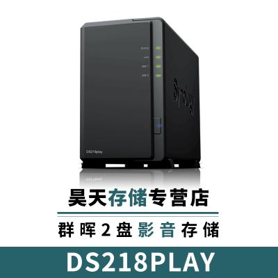群晖(Synology) DS218play 专属家庭用户,多媒体影音 网络存储器NAS(标记无硬盘)